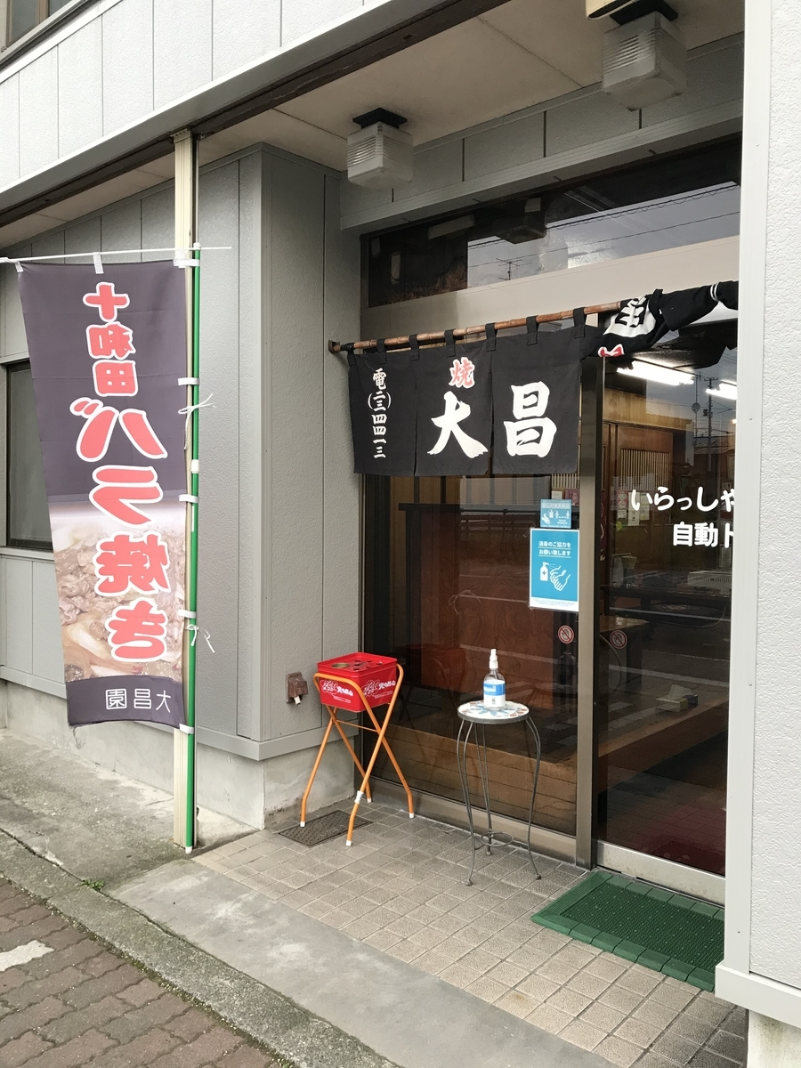 十和田市の大昌園、バラ焼き、焼肉店