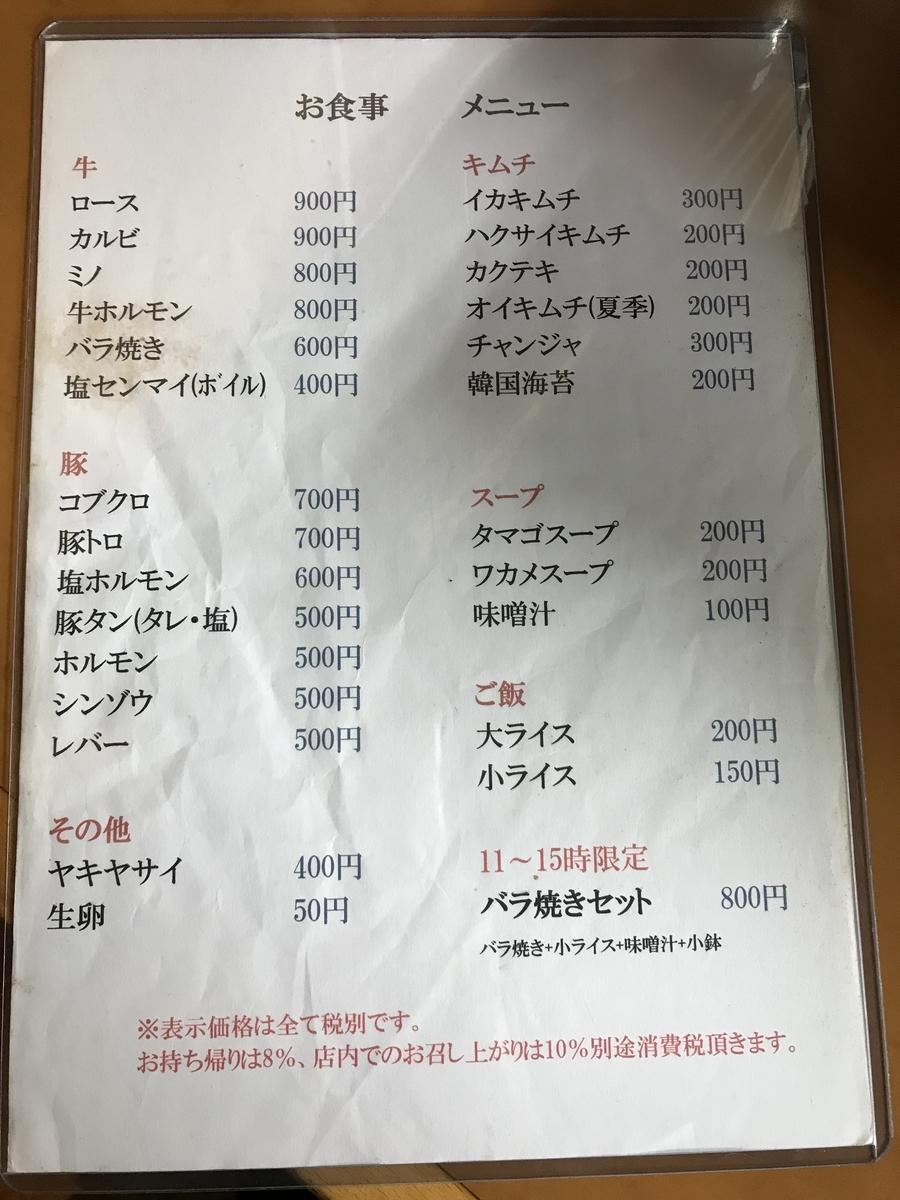 十和田市、大昌園のお食事メニュー
