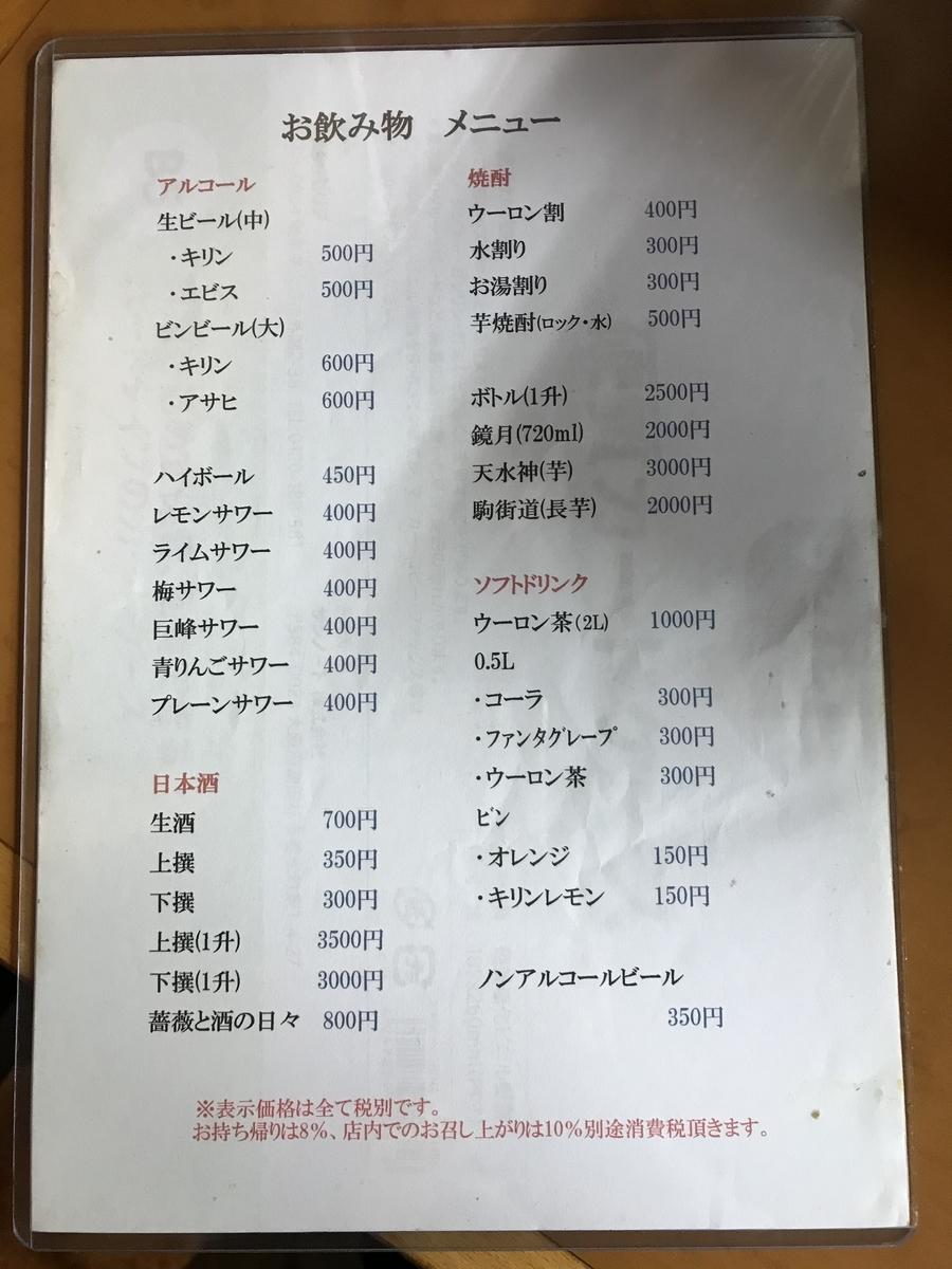 十和田市、大昌園のお飲み物メニュー