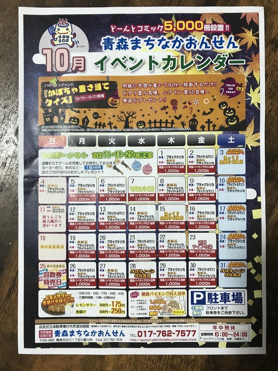 青森まちなか温泉の10月イベントカレンダー