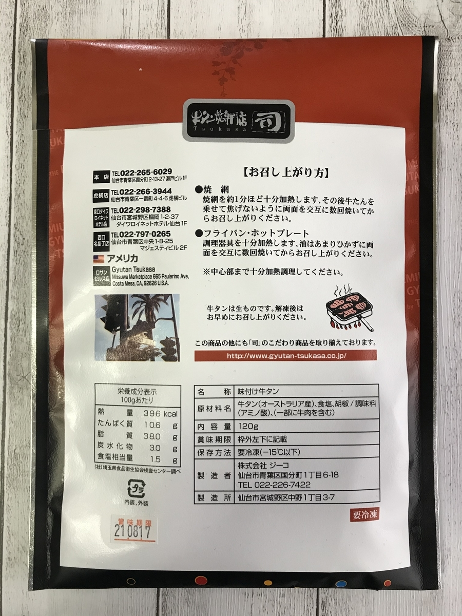牛タン焼専門店「司」仙台銘品 味付け牛タン