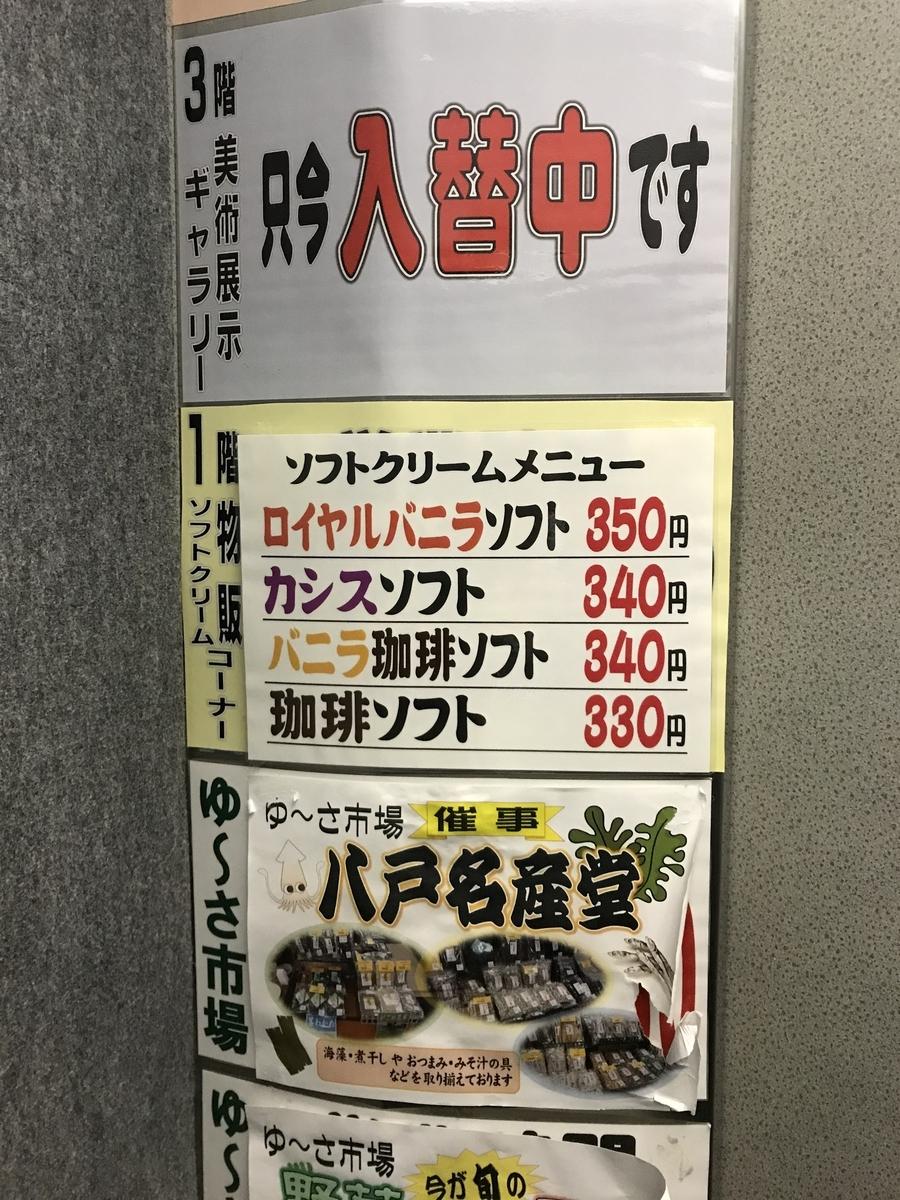 ゆーさ浅虫のソフトクリームの値段