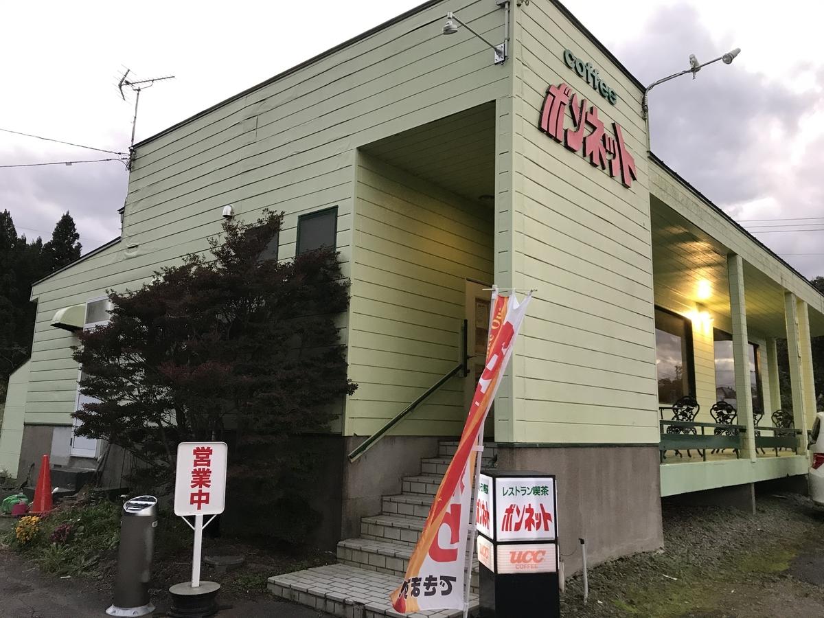 東津軽郡平内町、レストラン喫茶ボンネットの外観
