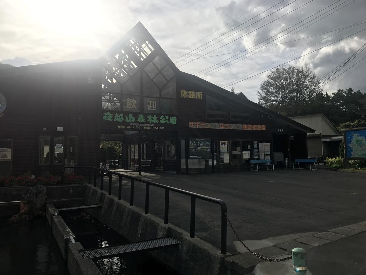 平内町のサボテン公園
