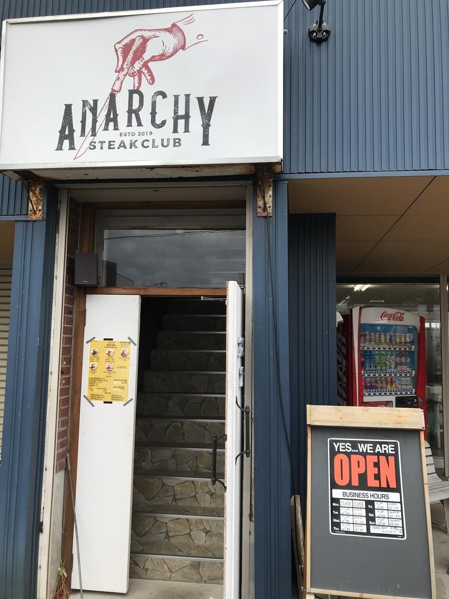 むつ市アナーキーステーキクラブ