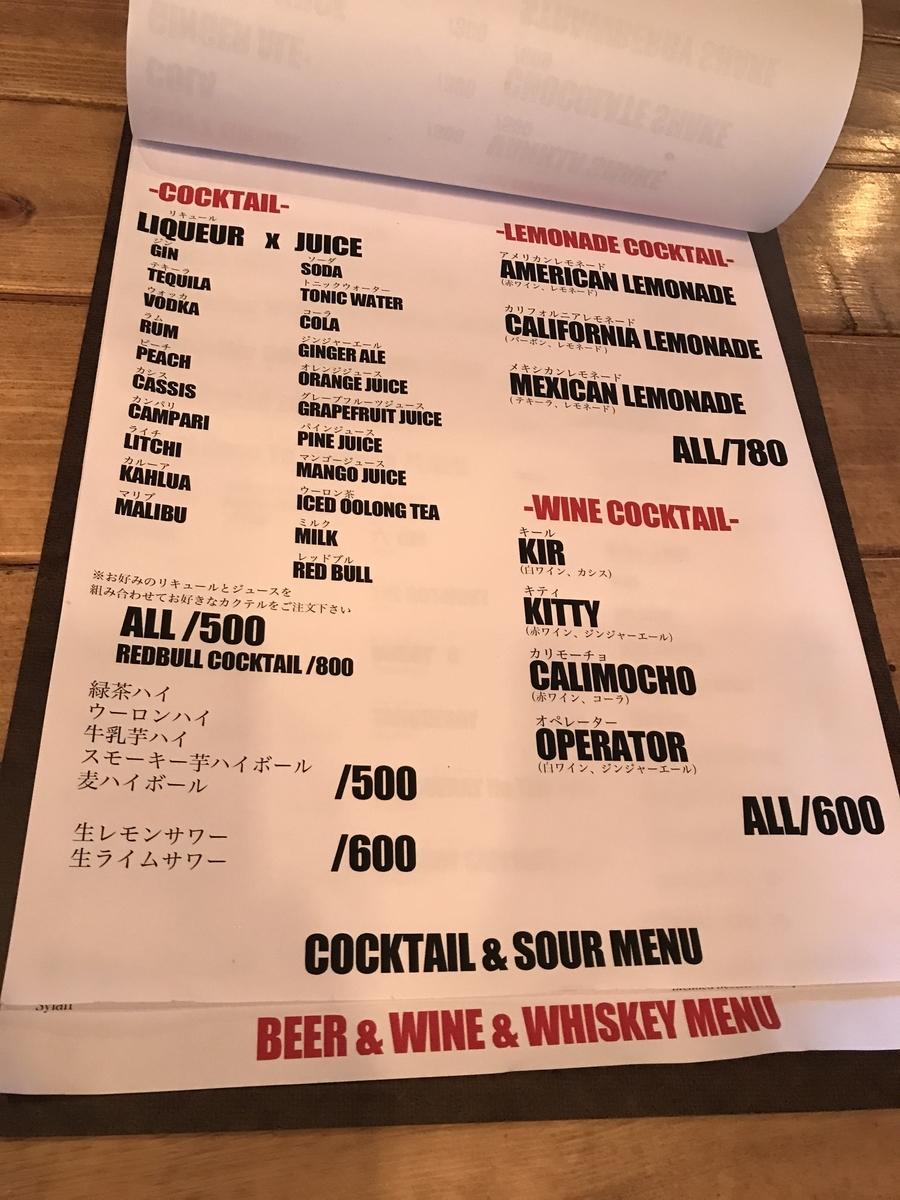 むつ市、アナーキーステーキクラブのアルコールメニュー