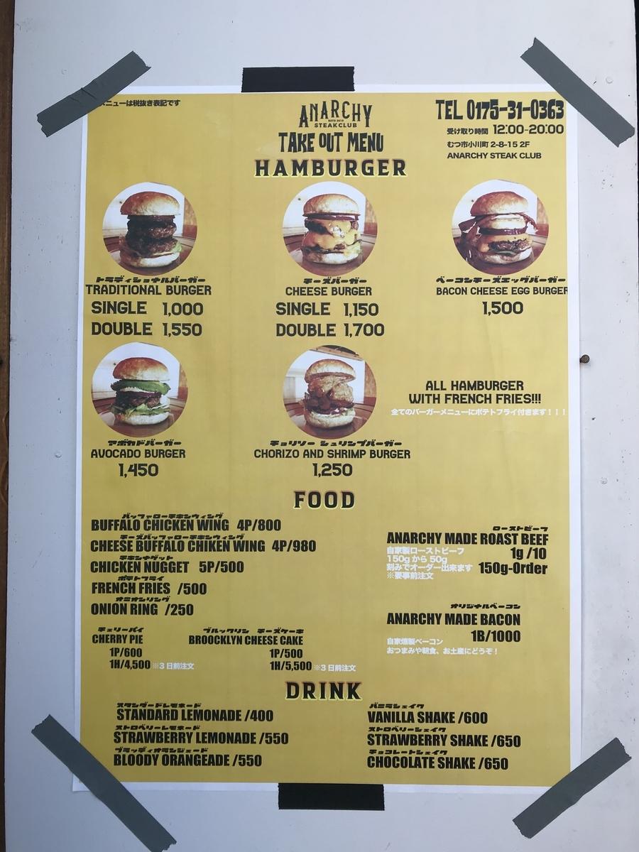 むつ市、アナーキーステーキクラブのハンバーガーメニュー