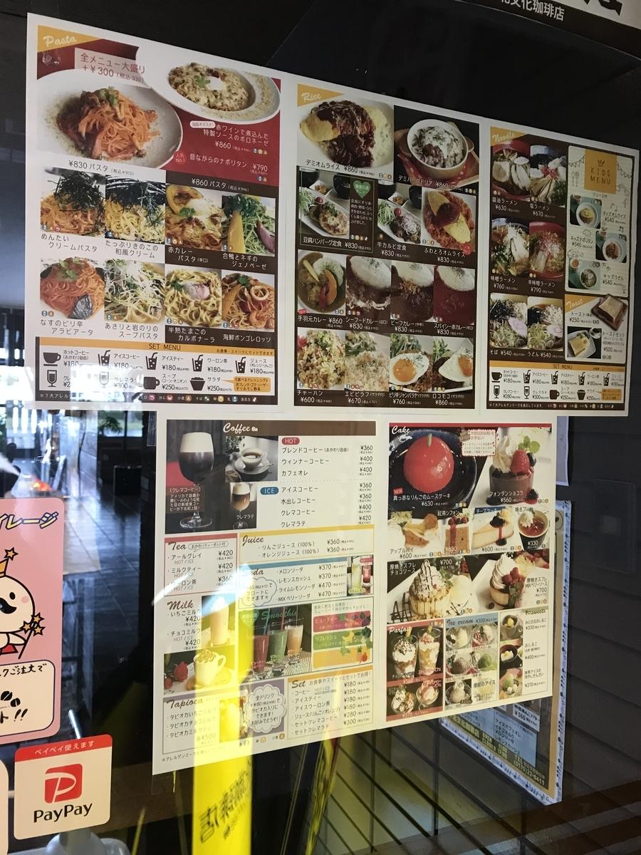 下北文化珈琲店の店内飲食メニュー
