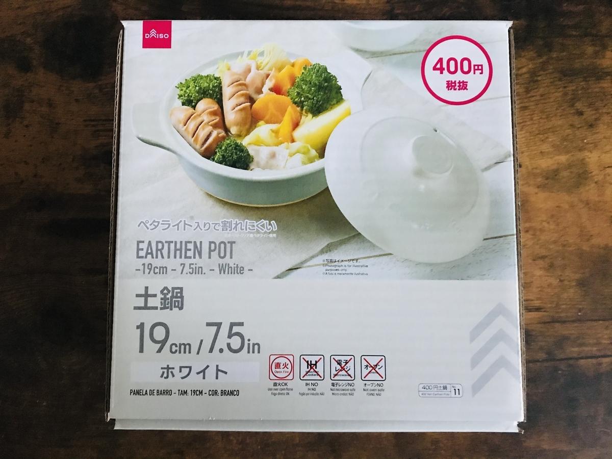 ダイソー、お洒落な土鍋のパッケージ