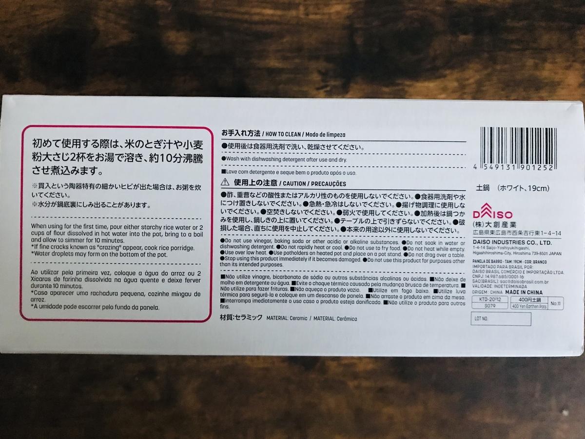 ダイソー、400円土鍋の説明書
