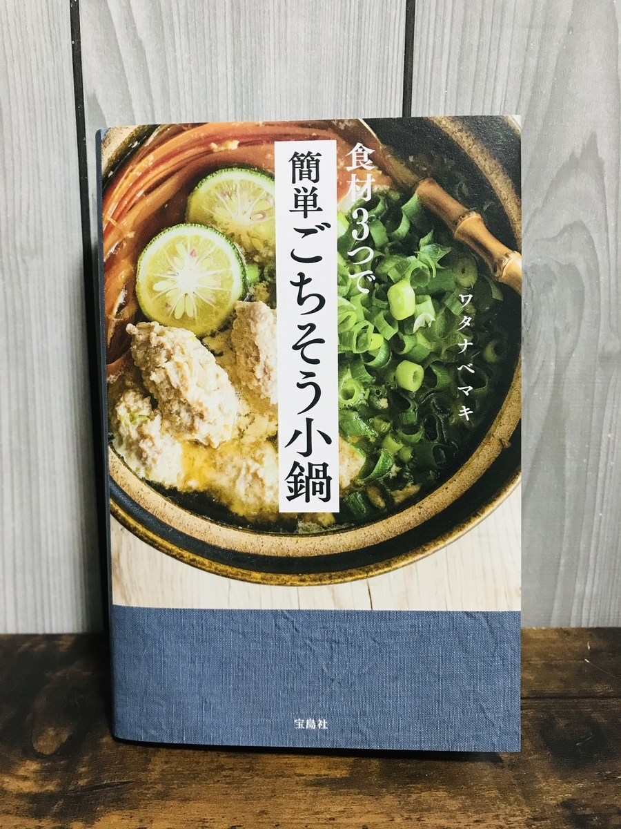【宝島社】簡単ごちそう小鍋/ワタナベマキ