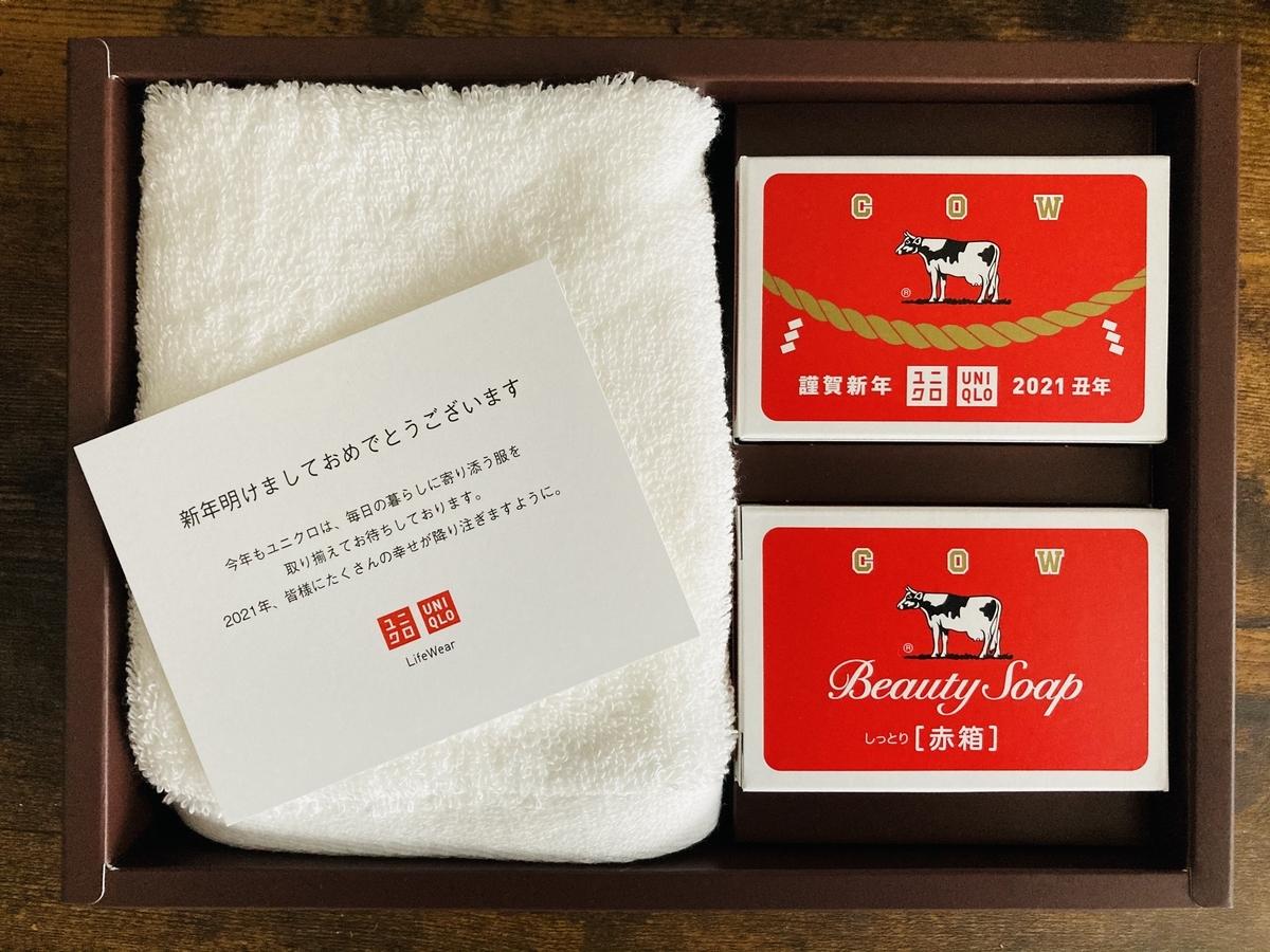 ユニクロ新年祭り2021牛乳石鹸、赤箱&タオル