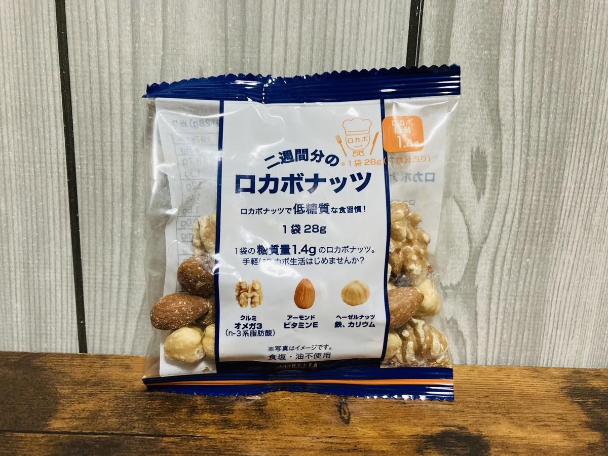 コストコのロカボナッツ小袋