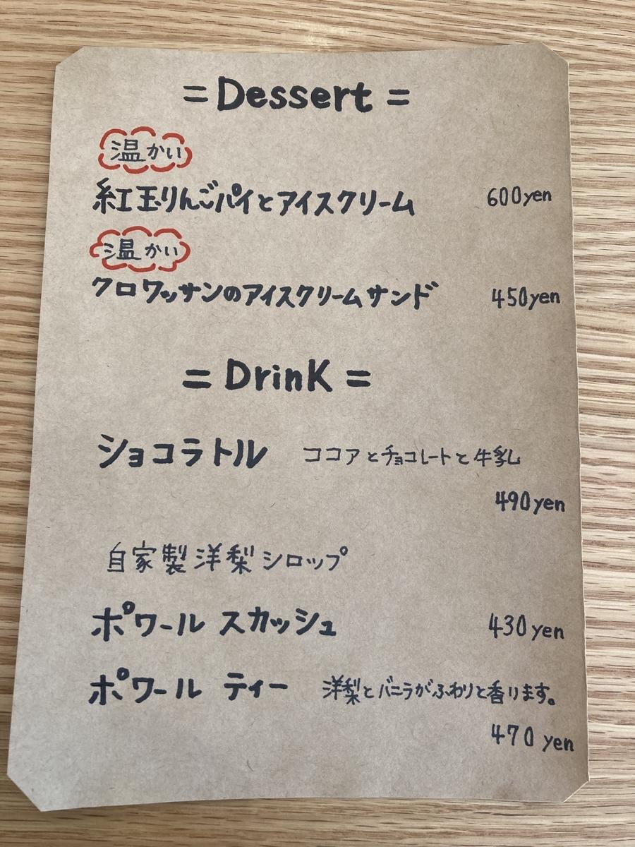 田名部洋菓子店のデザートメニュー
