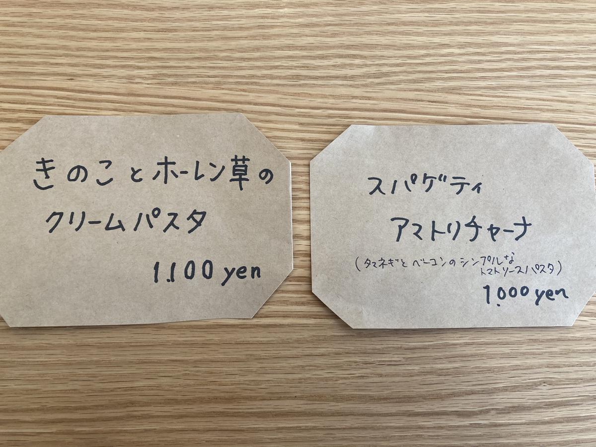 田名部洋菓子店のパスタメニュー