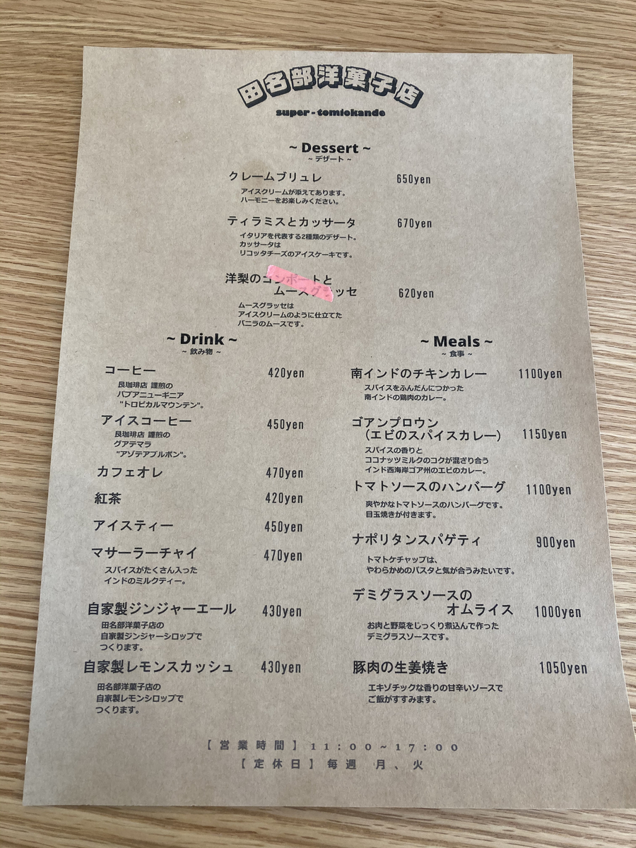 田名部洋菓子店のお食事メニュー