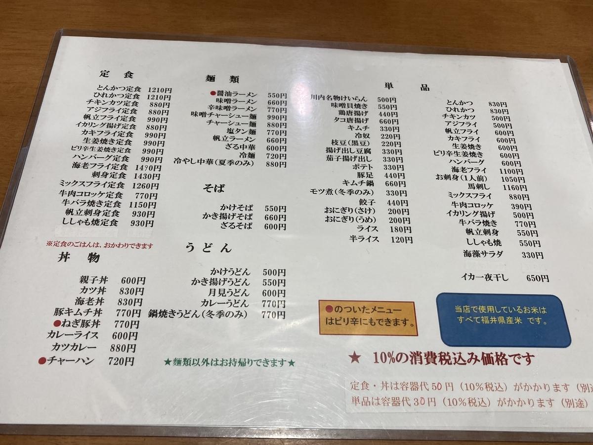 川内町スパウッド観光ホテルのレストランのメニュー