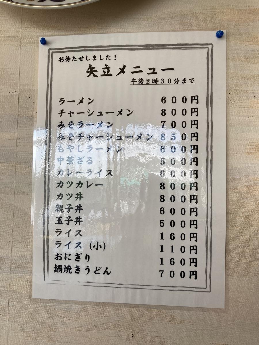 矢立温泉の食堂のメニュー