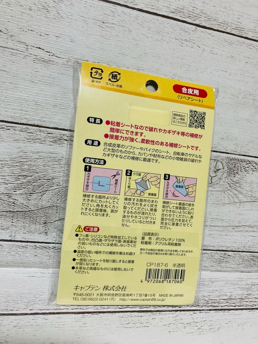 合皮の補修シート、使用方法