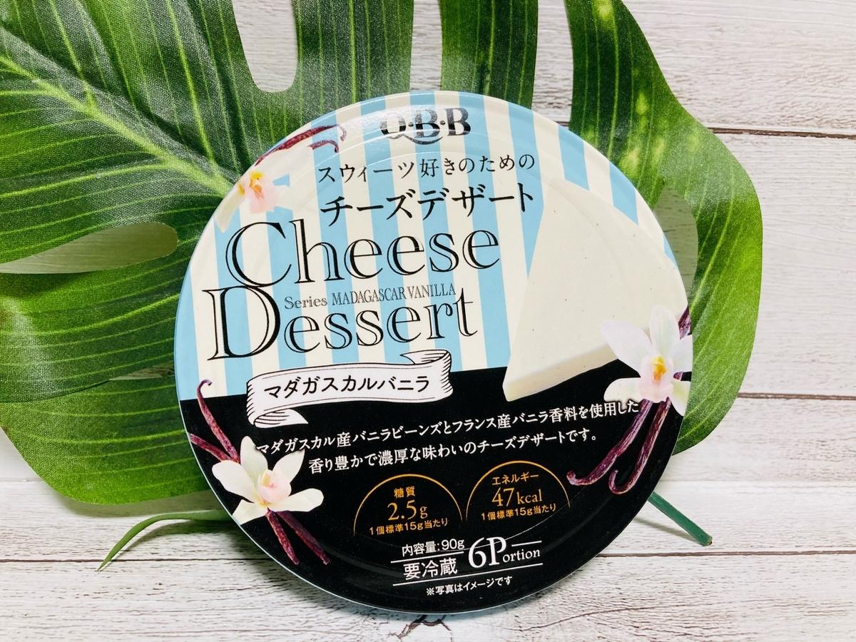 QBBチーズデザート、マダガスカルバニラ