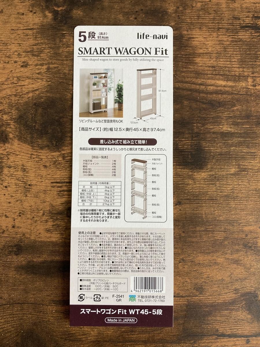 スマートワゴンFit、WT45-5段の説明書