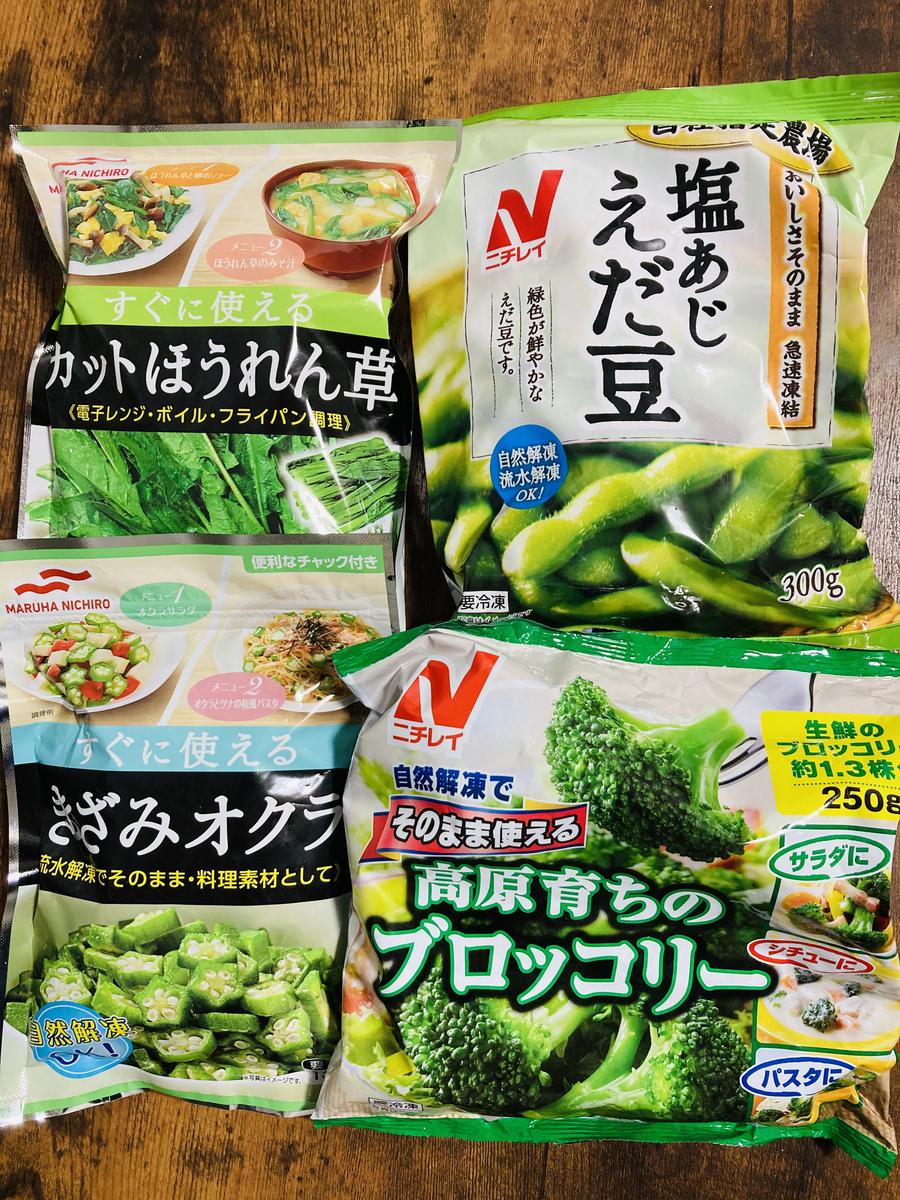 野菜の冷凍食品