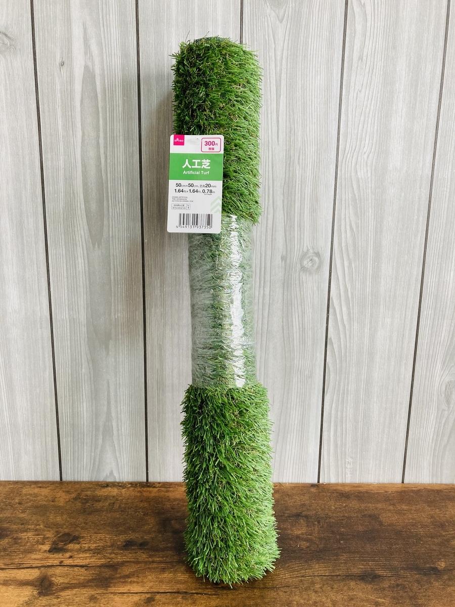 ダイソーの300円、人工芝