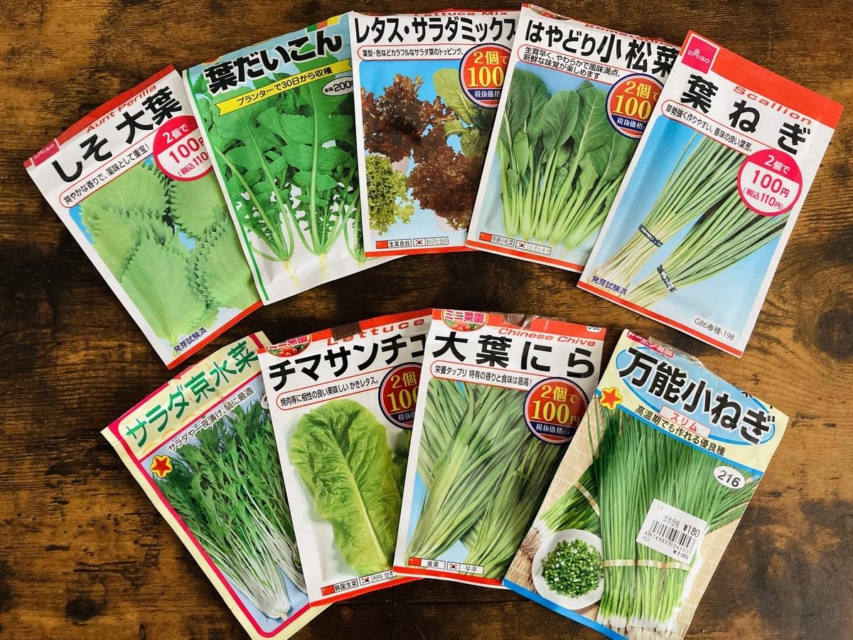 野菜の種、数種類