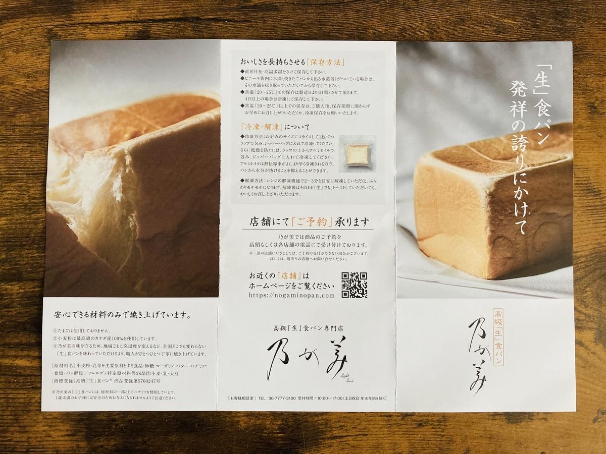 乃が美、高級食パンのパンフレット