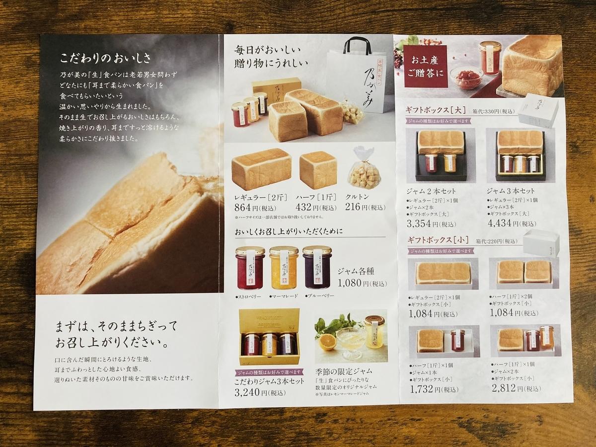 のがみの高級食パンのパンフレット