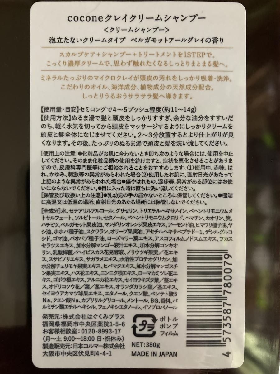 coconeクレイクリームシャンプーの使用方法