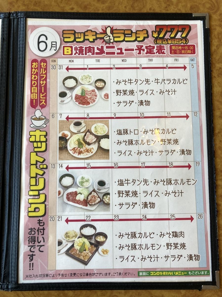 一心亭の777円、激安焼肉ランチ