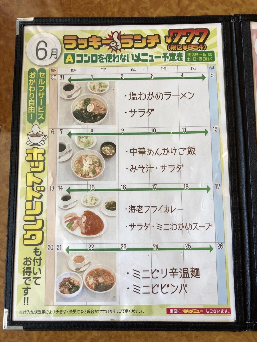 一心亭、コンロを使わない777円メニュー