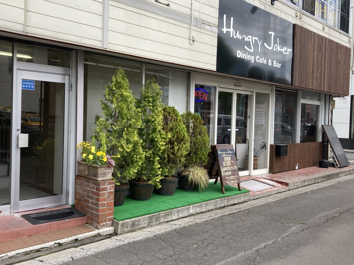 三沢市のハングリージョーカー