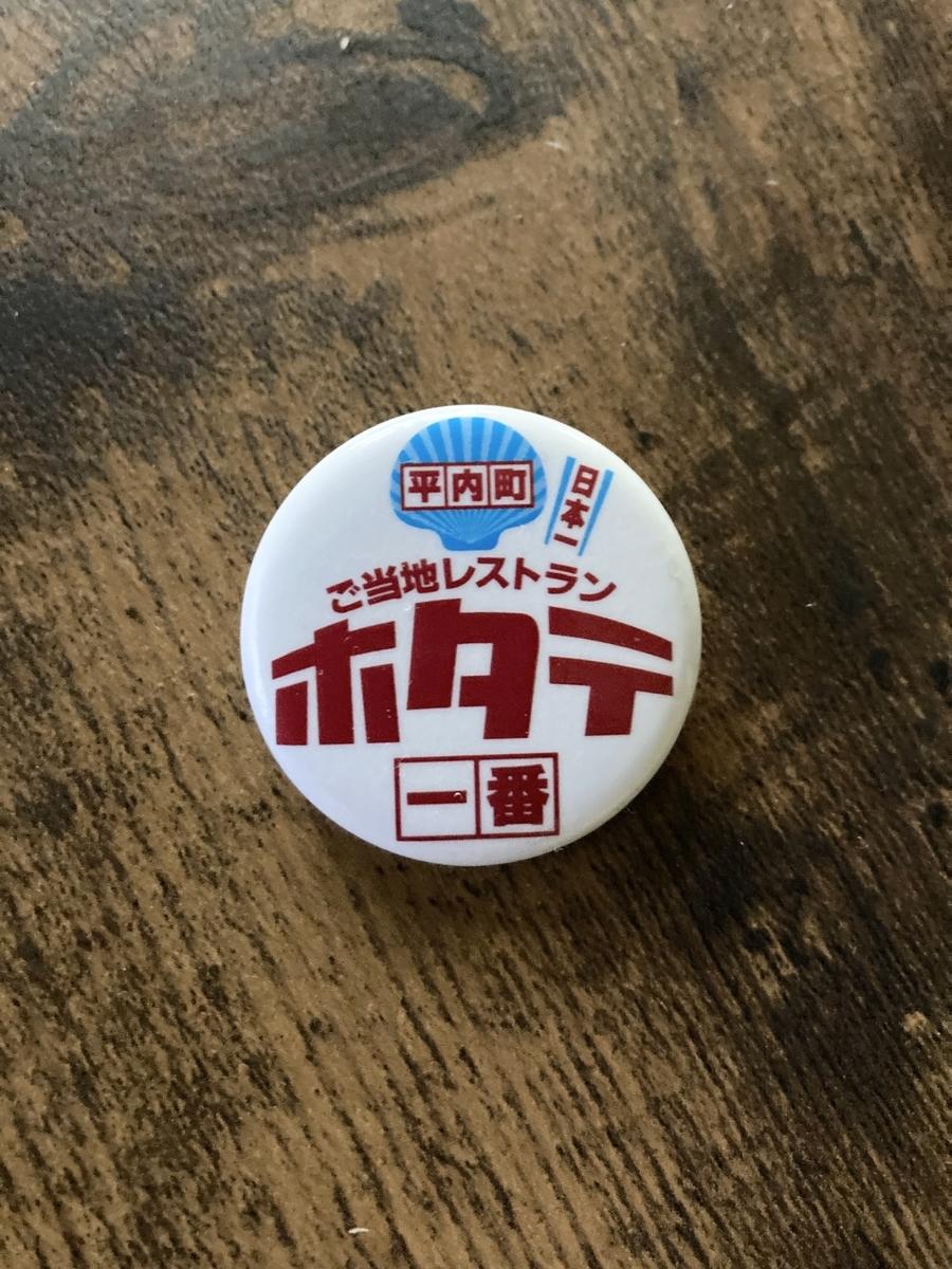 平内町ホタテ一番の缶バッチ