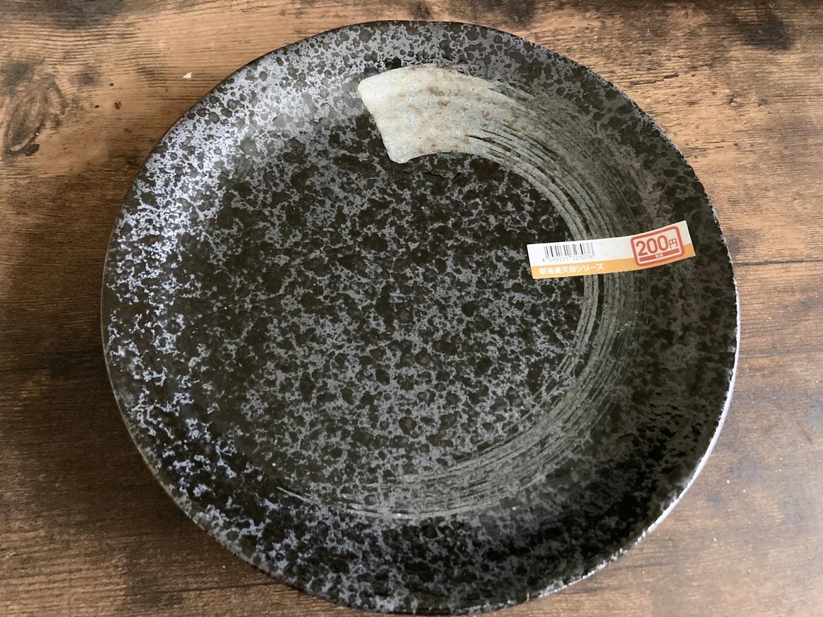ダイソー、和の大皿