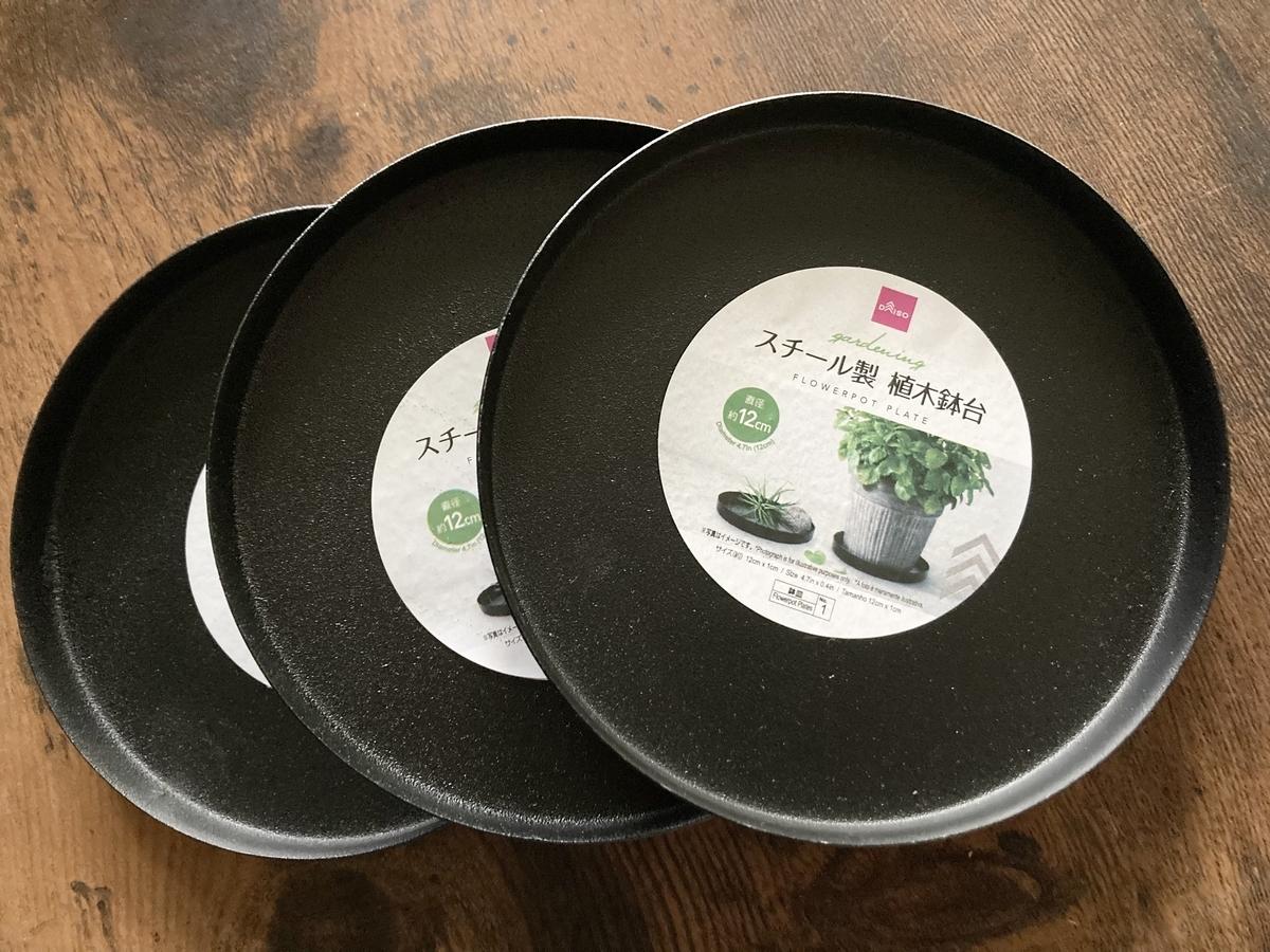 ダイソーのスチール製、植木鉢台