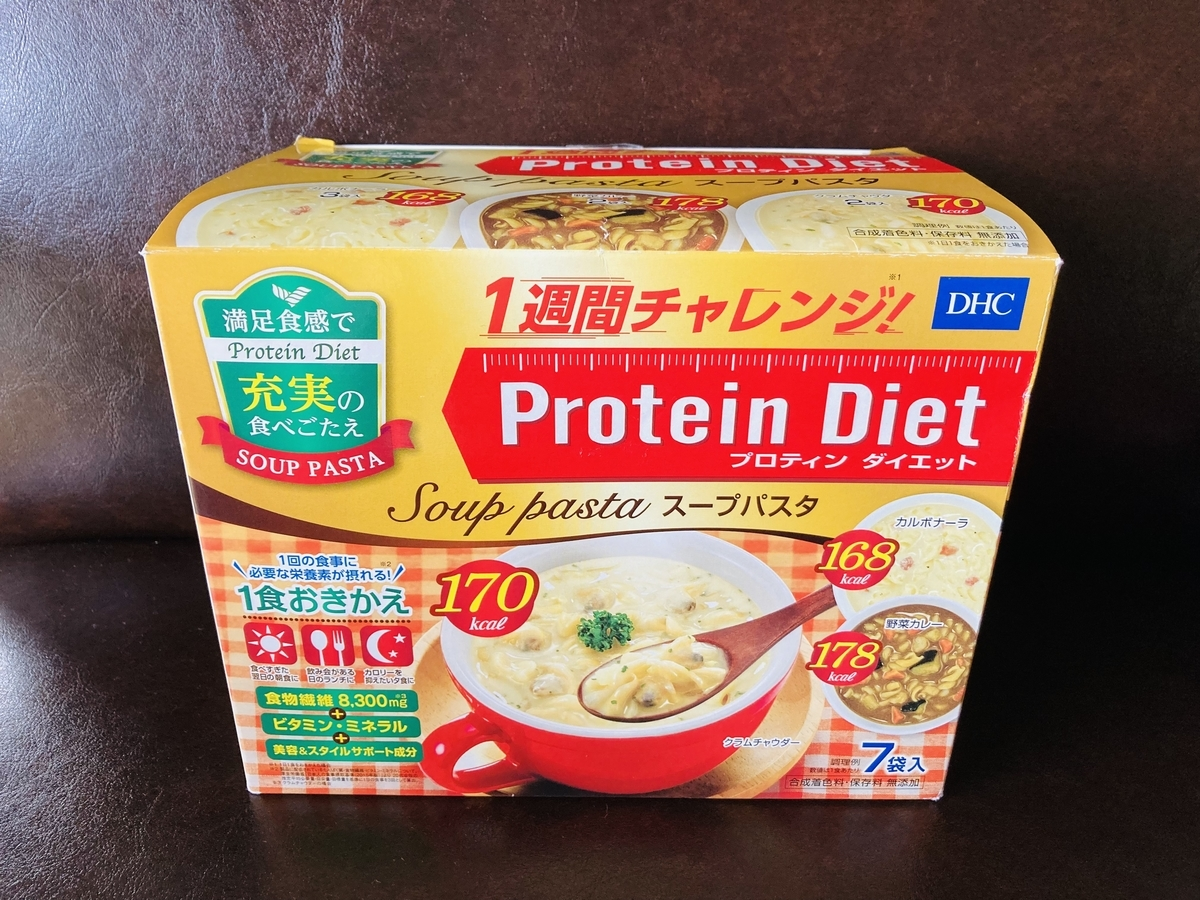DHCのプロテインダイエット