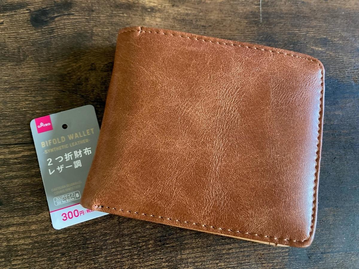 ダイソーの2つ折財布レザー調
