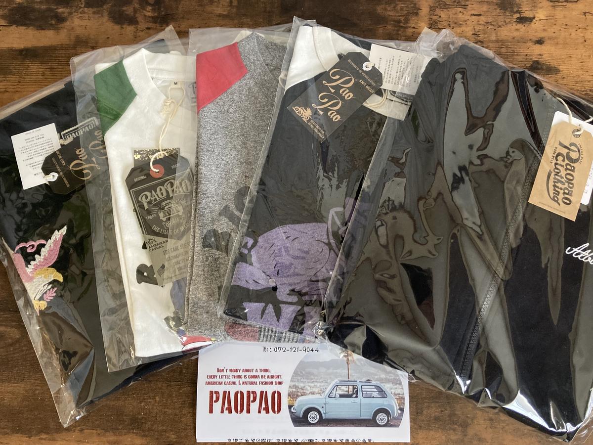 楽天市場PAOPAOの購入品