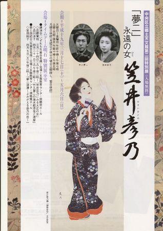 個別「「御殿女中」(卒業作品) 笠井彦乃画 」の写真、画像 ...