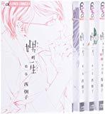 娚の一生 コミック 全4巻 完結セット (フラワーコミックス)