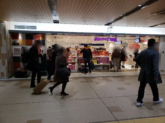 新大阪駅おみやげ街道