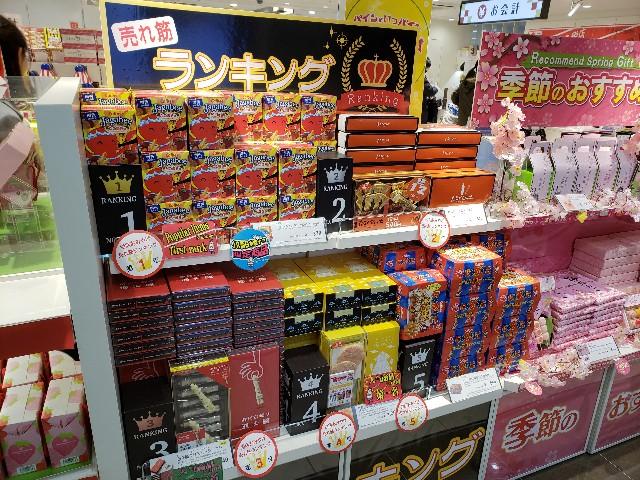おみやげ街道_2019.3ランキング