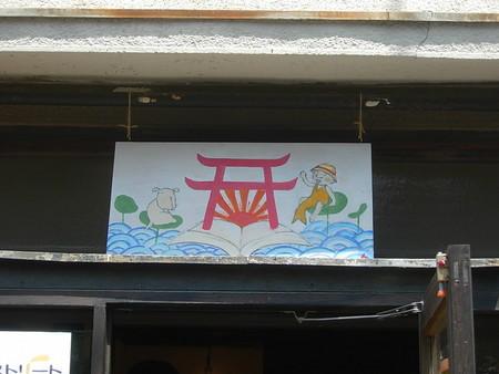 f:id:wkudoh:20070429130029j:image