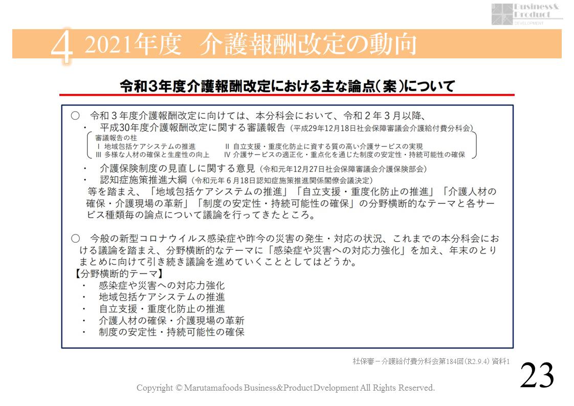 令和3年度介護報酬改定における主な論点(案)