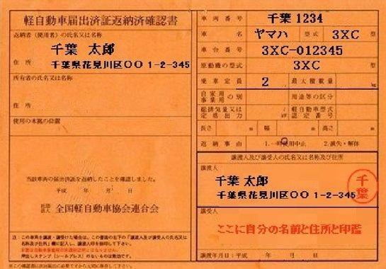 軽自動車届出済証返納確認書。実はいまは存在しない!