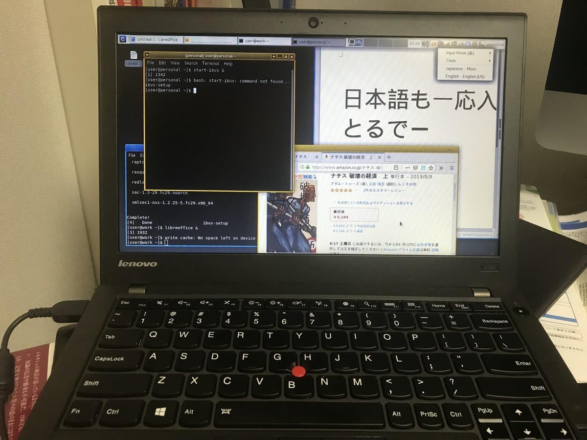 Qubes OS 4.0 を Lenovo Thinkpad X250 にインストールしてみたの画像