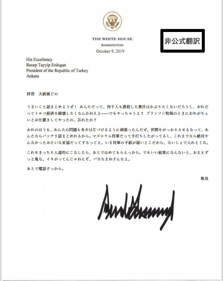 トランプ大統領閣下のありがたきお手紙