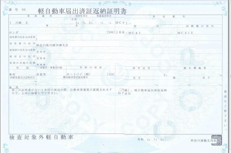 現在の軽自動車届出済証返納証明書。この書式なら、確認書は不要!